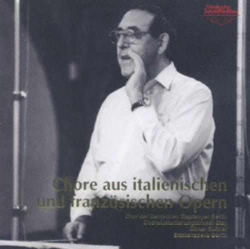 【中古】イタリア・フランス・オペラ合唱曲集/スウィトナー