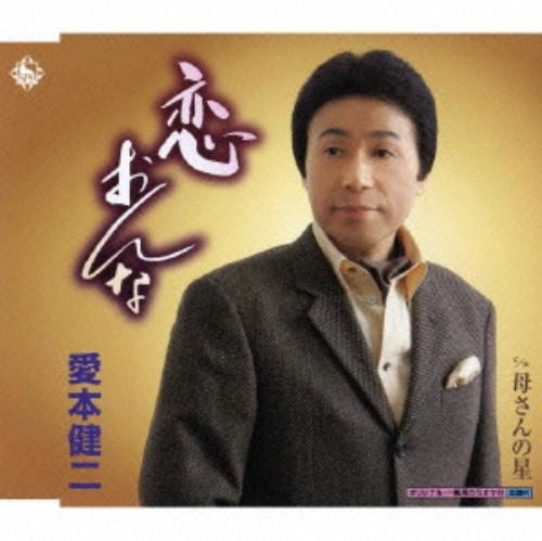 【中古】恋おんな/愛本健二