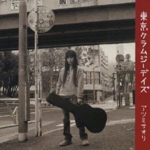 【中古】東京クラムジーデイズ/アツミサオリ