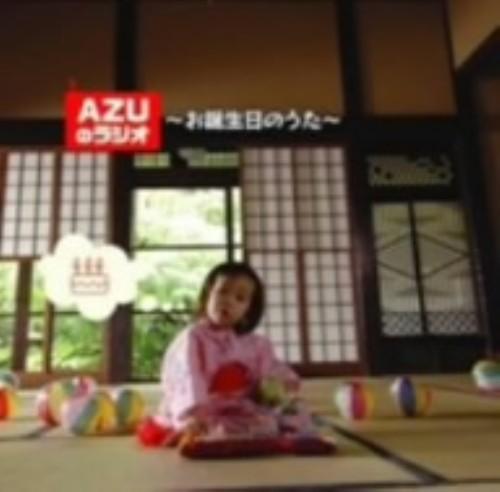 【中古】AZUのラジオ〜お誕生日のうた〜/甲斐田ゆき/竹内順子/皆川純子