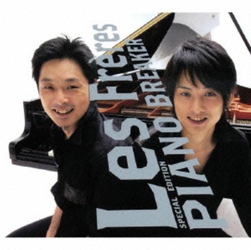 【中古】ピアノ・ブレイカー スペシャル・エディション/Les Freres