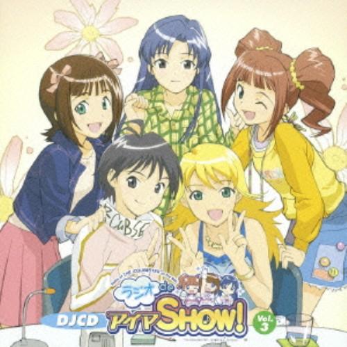 【中古】DJCD ラジオdeアイマSHOW! Vol.3/ラジオCD