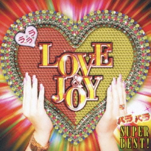【中古】ラ・ラ・ラ・LOVE&JOY パラパラSUPER BEST!/木村由姫