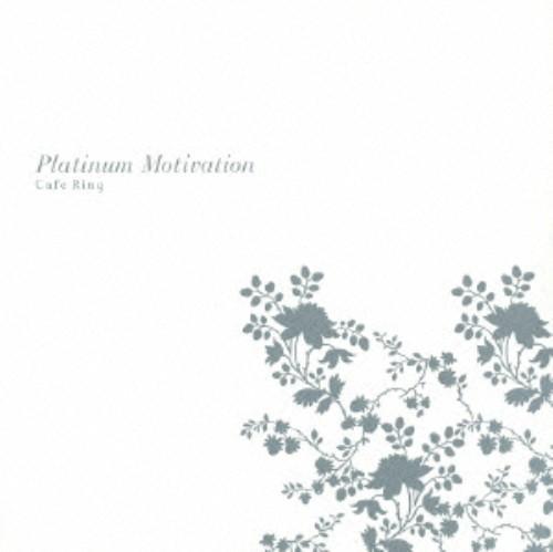 【中古】Platinum Motivation/オムニバス