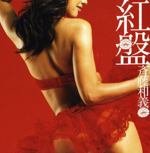 【中古】紅盤(初回限定盤)(DVD付)/斉藤和義