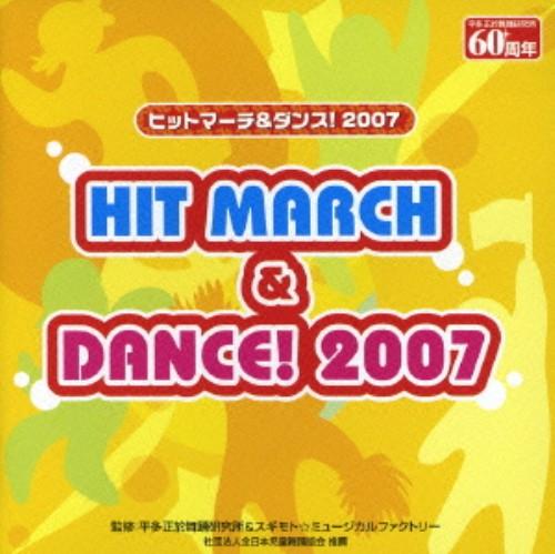 【中古】ヒットマーチ&ダンス/2007/オムニバス