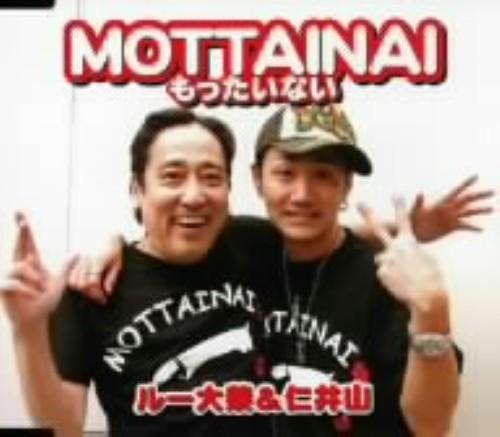 【中古】MOTTAINAI〜もったいない〜/ルー大柴&仁井山