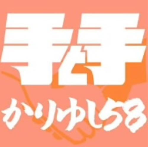 【中古】手と手/かりゆし58