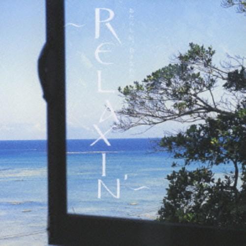 【中古】おきなわのうた 第4集〜RELAXIN'〜/オムニバス