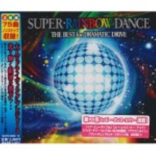 【中古】スーパー・レインボーダンス〜ベスト・フォー・ドラマティック・ドライブ〜/オムニバス