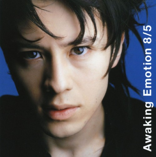 【中古】Awaking Emotion8/5/my brand new way/ウエンツ瑛士/小池徹平