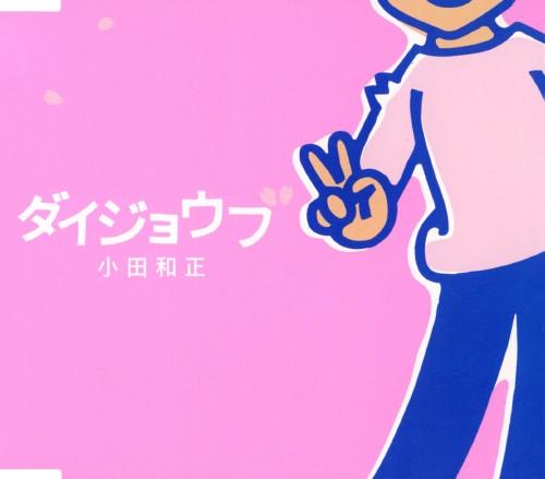 【中古】ダイジョウブ/小田和正