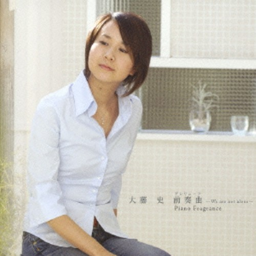 【中古】前奏曲(プレリュード)−We are not alone−Piano Fragrance/大藤史