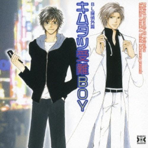 【中古】Original Dramatic CD Collection BL探偵外篇・キムタツ受難BOY/アニメ・ドラマCD