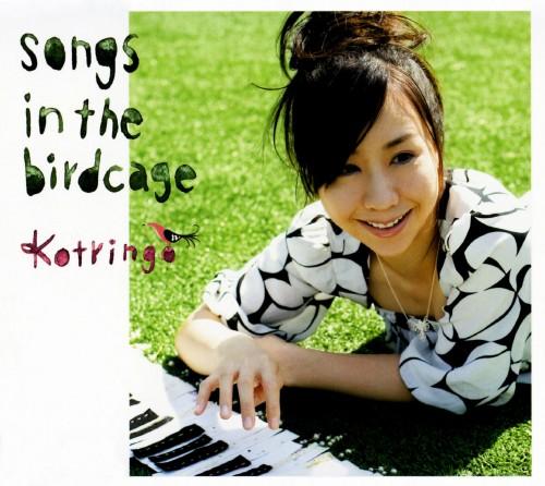 【中古】songs in the birdcage/コトリンゴ