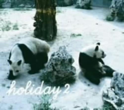 【中古】Grand gallery presents holiday 2/オムニバス