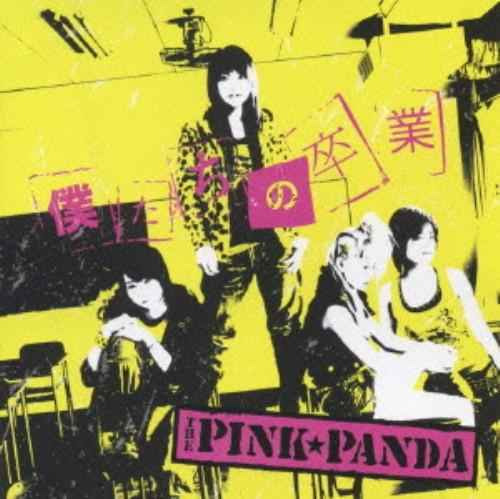 【中古】僕たちの卒業/THE PINK☆PANDA