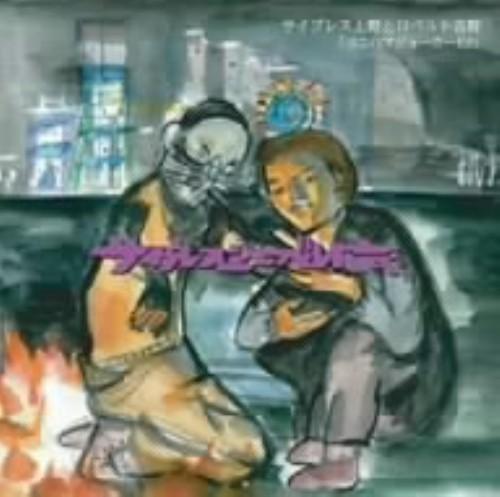 【中古】ヨコハマジョーカーEP/サイプレス上野とロベルト吉野