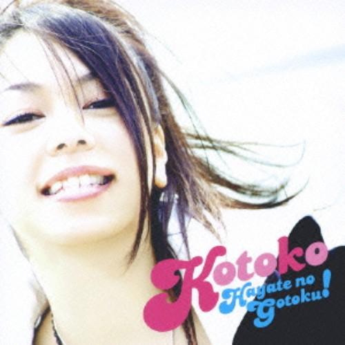 【中古】ハヤテのごとく!(初回限定盤)(DVD付)/KOTOKO