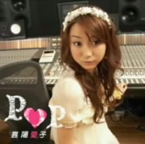 【中古】POP/嘉陽愛子