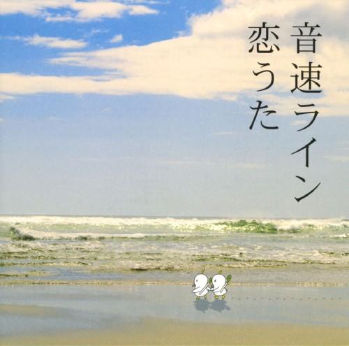 【中古】恋うた(初回限定盤)/音速ライン
