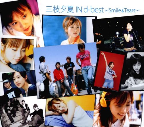 【中古】三枝夕夏 IN d−best〜Smile&Tears〜/三枝夕夏 IN db