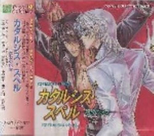 【中古】カタルシス・スペル−解放の呪文−/アニメ・ドラマCD