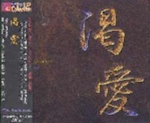 【中古】渇愛/アニメ・ドラマCD