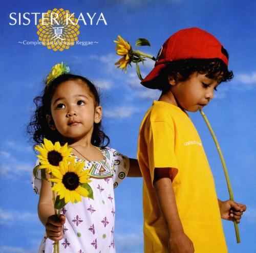 【中古】夏〜Complete Japanesque Reggae〜/SISTER KAYA