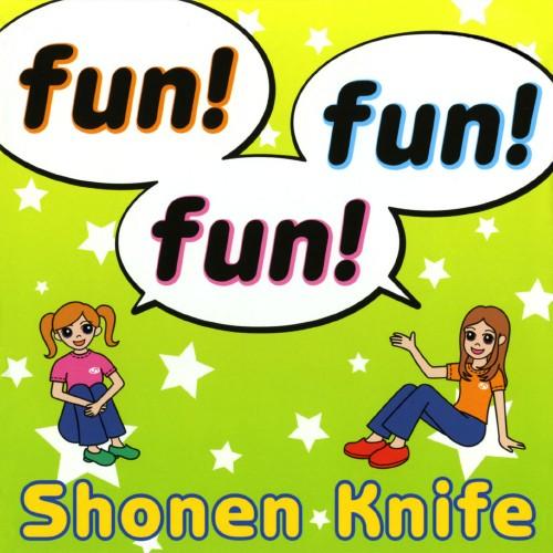【中古】fun!fun!fun!/少年ナイフ