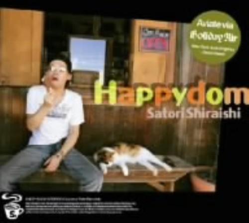 【中古】Happydom/シライシ紗トリ