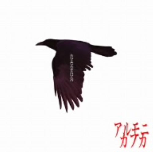 【中古】アルモニ・カフカ/wooderd chiarie