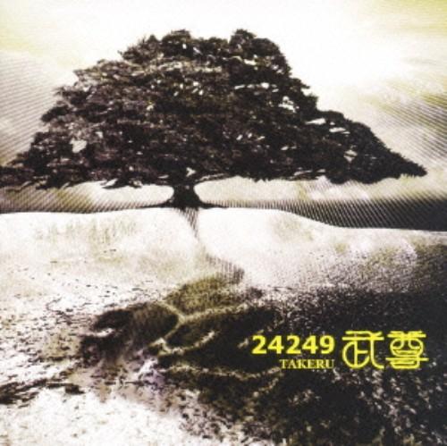【中古】24249/武尊