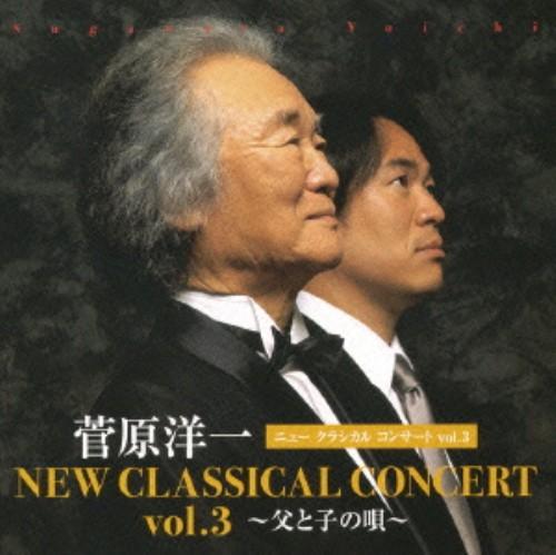 【中古】NEW CLASSICAL CONCERT VOL.3〜父と子の唄〜/菅原洋一