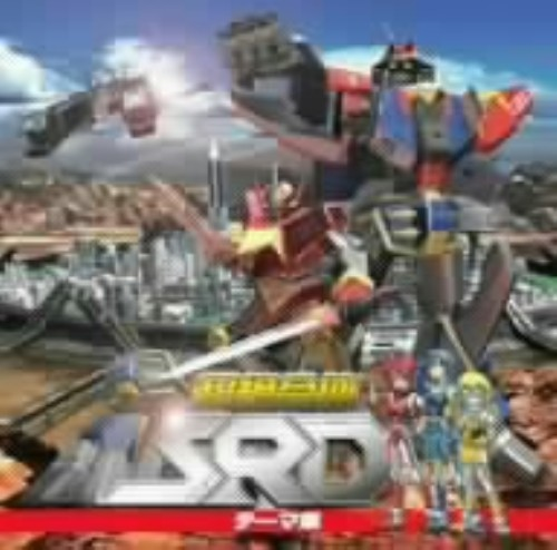 【中古】「超絶合体SRD」テーマ集/ゲームミュージック