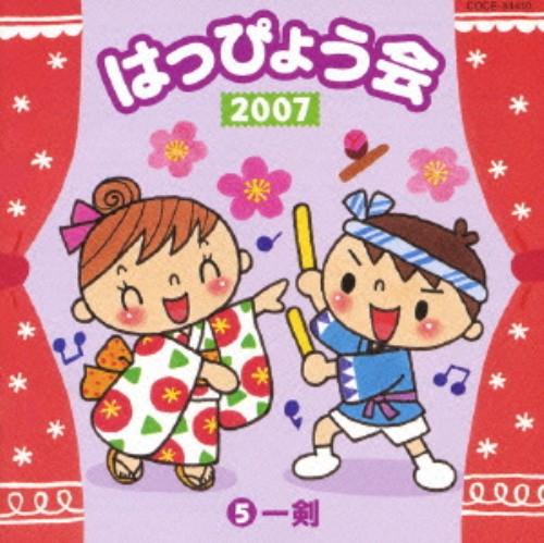 【中古】2007 はっぴょう会5 一剣/梅の精/オムニバス