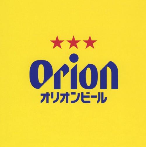 【中古】ORION BEER CM SONG SELECTION〜50th ANNIVERSARY EDITION〜/オムニバス