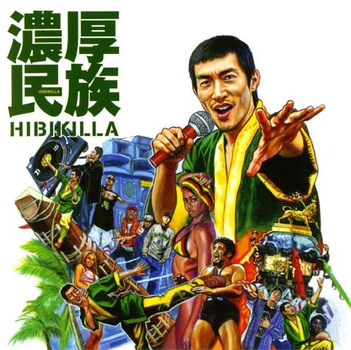 【中古】濃厚民族/HIBIKILLA