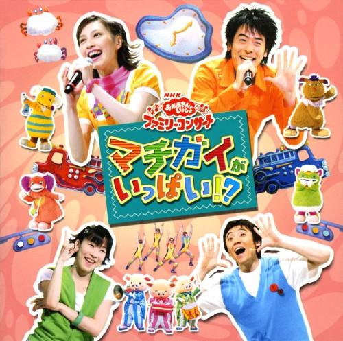 【中古】NHKおかあさんといっしょ ファミリーコンサート マチガイがいっぱい!?/NHKおかあさんといっしょ