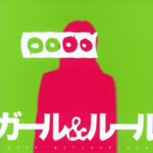 【中古】ガール&ルール/podo