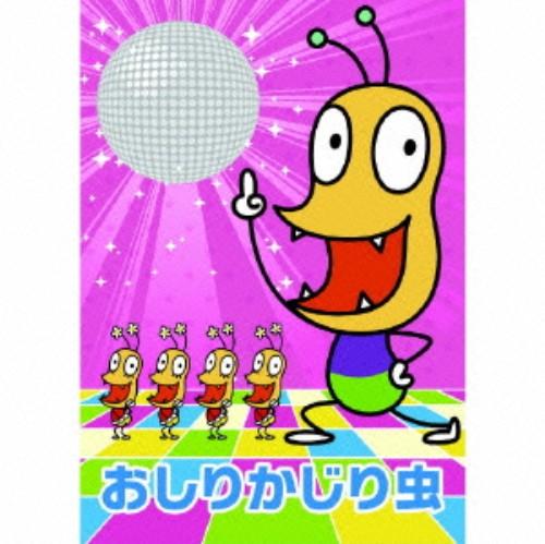 【中古】NHKみんなのうた おしりかじり虫(DVD付)/おしりかじり虫