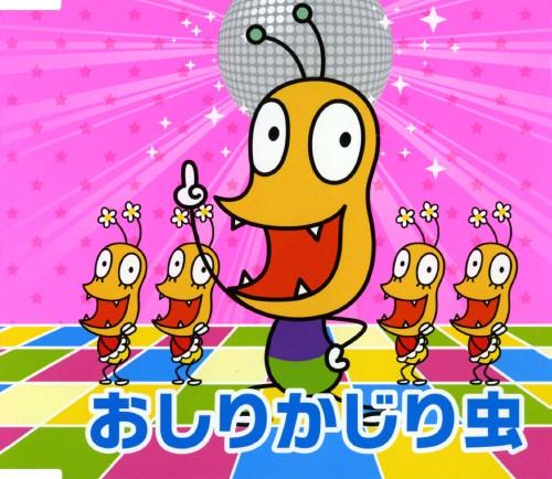 【中古】NHKみんなのうた おしりかじり虫/おしりかじり虫