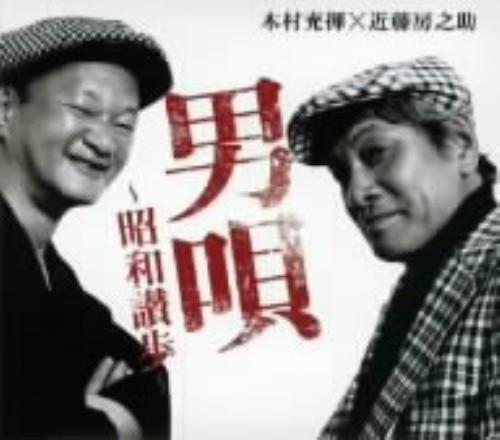 【中古】男唄〜昭和讃歩/木村充揮/近藤房之助