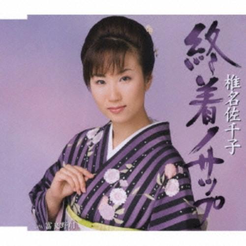【中古】終着ノサップ/椎名佐千子