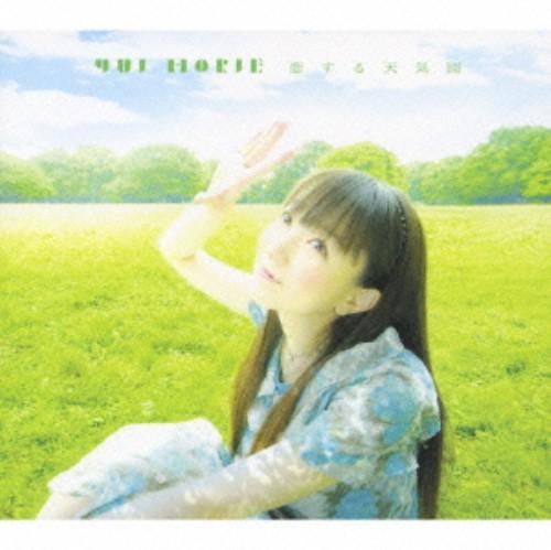 【中古】恋する天気図(初回限定盤)(DVD付)/堀江由衣