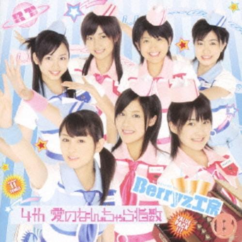 【中古】4th 愛のなんちゃら指数(初回生産限定盤)(DVD付)/Berryz工房
