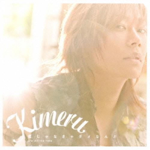 【中古】君じゃなきゃダメなんだ(初回生産限定盤)(DVD付)/Kimeru