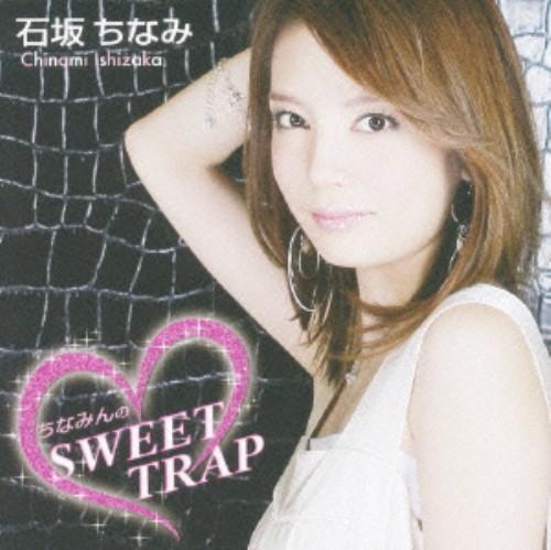 【中古】ちなみんのSWEET TRAP(DVD付)/石坂ちなみ