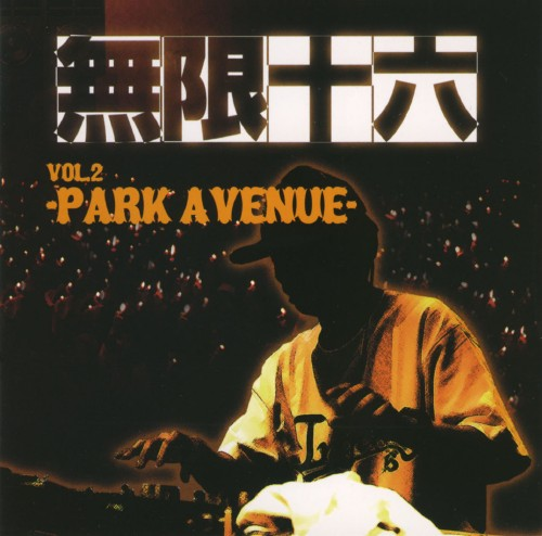 【中古】無限十六 vol.2−PARK AVENUE−/オムニバス