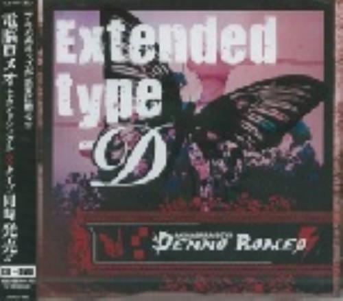 【中古】Extended Type−D(DVD付)/秋葉原少年団☆電脳ロメオ